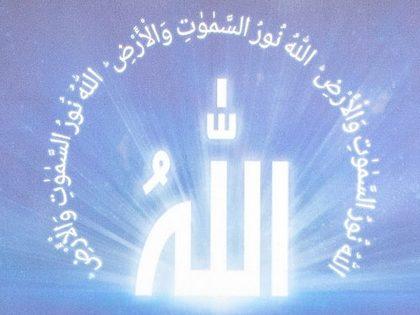 Om Allahs énhet