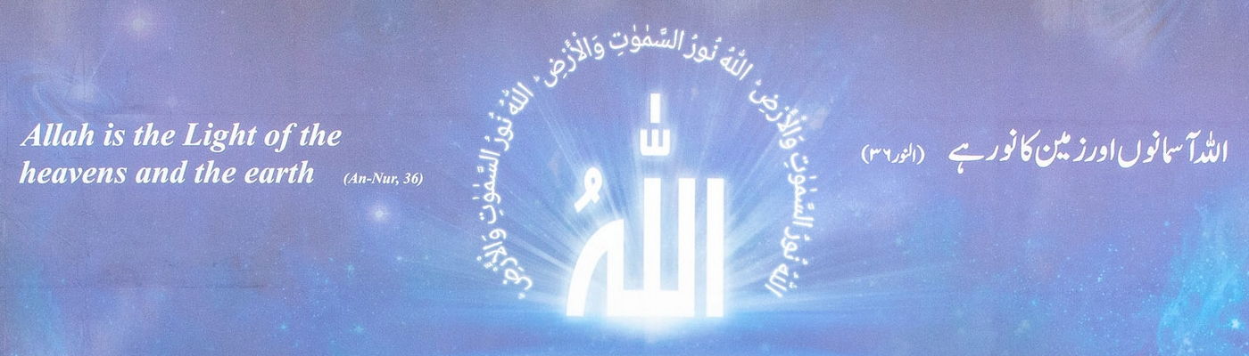 Allah - Gud - himlenes og jordens lys