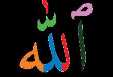 Å huske på Allah